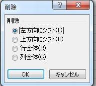 cell_delete