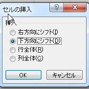 cell_insert