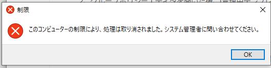 このコンピュータの制限により、処理は取り消されました。システム管理者に連絡してください