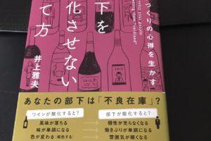 ワインづくりの心得を生かす部下を酸化させない育て方